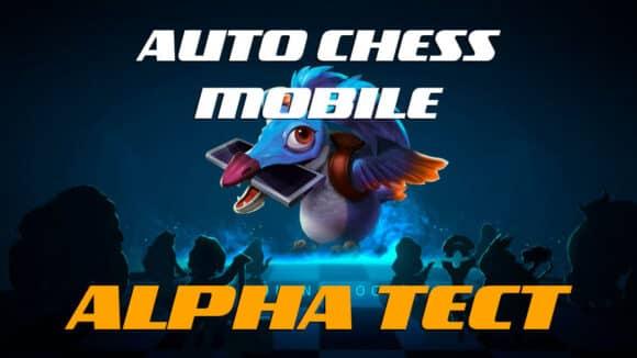 альфа тест auto chess mobile
