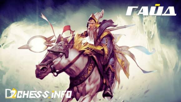 тактика dota auto chess рыцари драконы маги