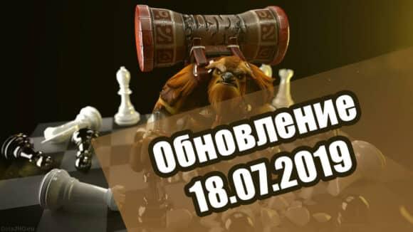 Dota Auto Chess обновление 18.07.2019