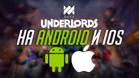 Dota Underlords на iOS