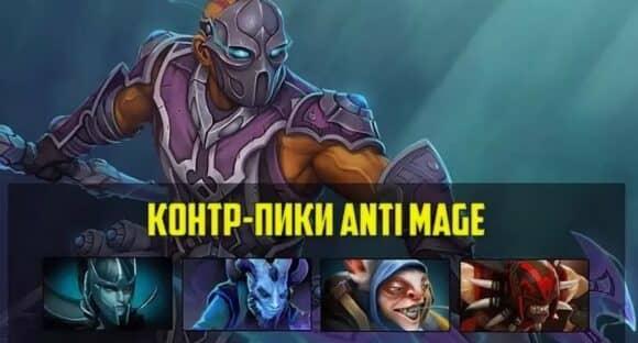 Анти-Маг Контр-пики Дота 2