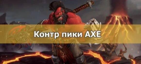 Контр-Пики Акса