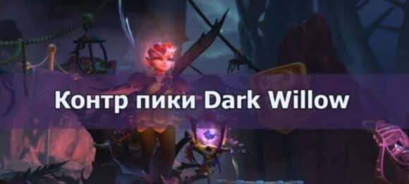Контр-пики Dark Willow в Доте 2