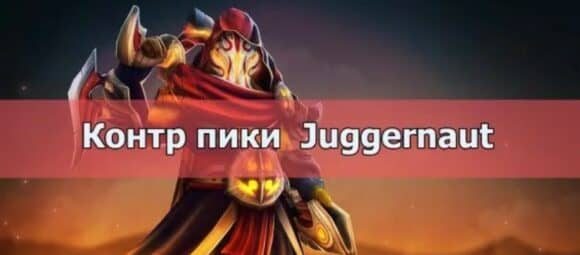 Джаггернаут Контр-пики