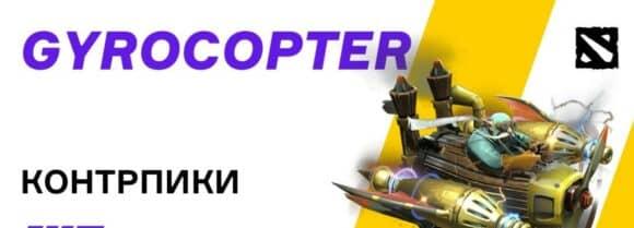 Гирокоптер контр-пики