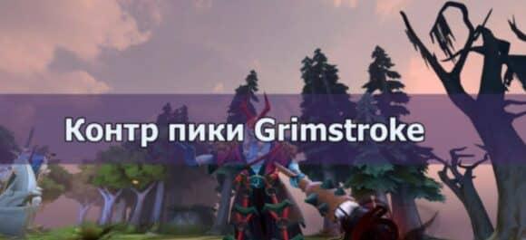 Гримстрок Контр-пики