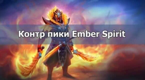 Контр-пики Ember Spirit