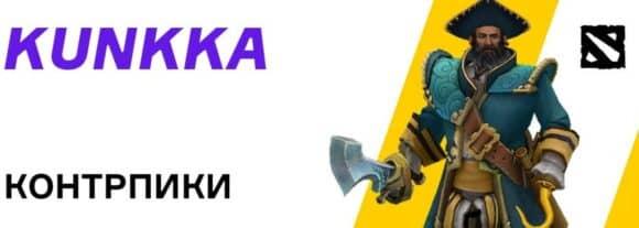 Кунка Контр-пики