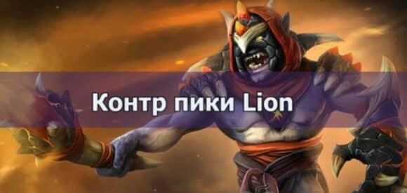 Lion контр-пики