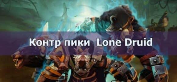 Контр-пики Лон Друида