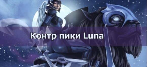 Luna контр-пики