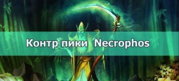 Некрофос контр-пики