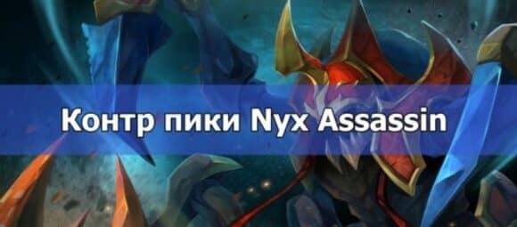 Никс Ассасин контр-пики