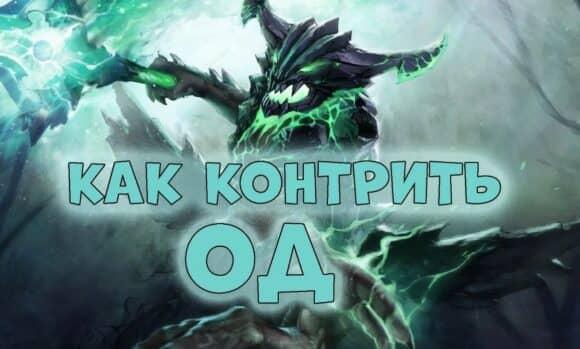 ОД Контр-пики