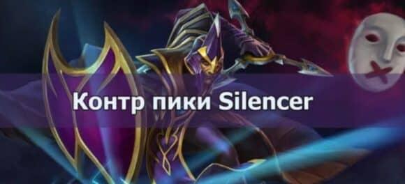 Silencer контр пики