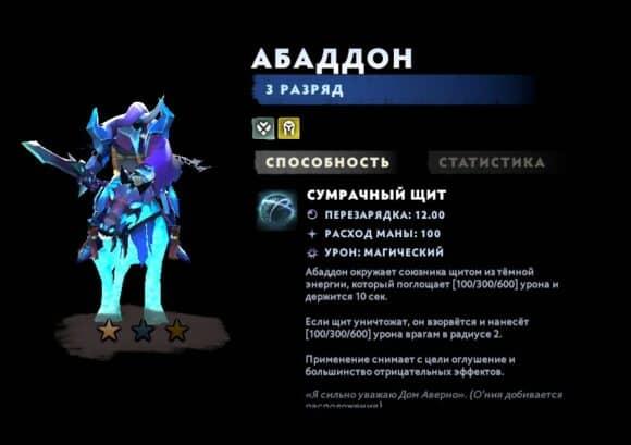 Альянс Бессердечные