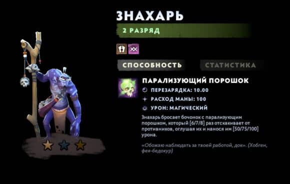 Альянс Чернокнижников