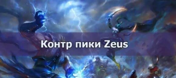 Контр-пики Зевса