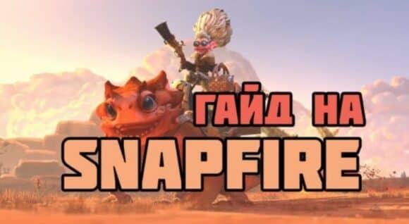 Snapfire Dota 2