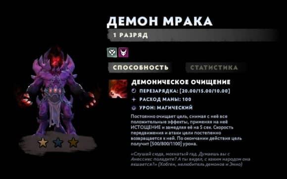 Альянс Демонов