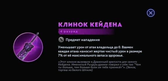 Предмет Клинок Кейдена