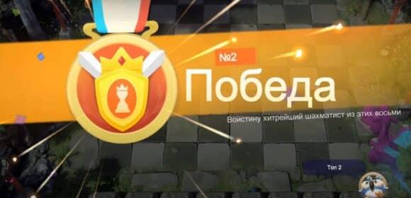 Советы по Auto Chess