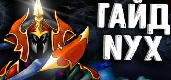 Nyx Assassin гайд
