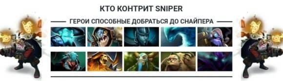Снайпер Дота 2