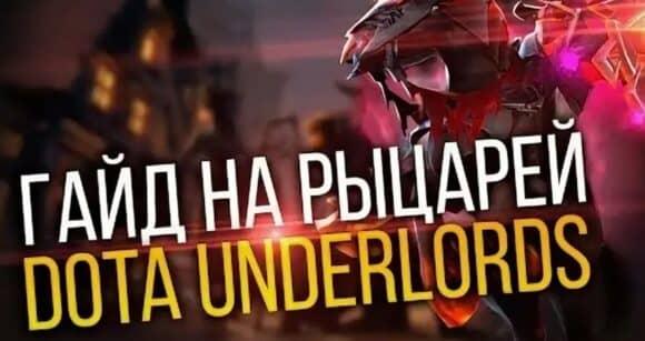 dota underlords рыцари